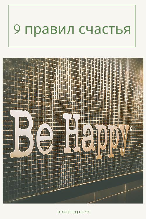 Девять правил счастья