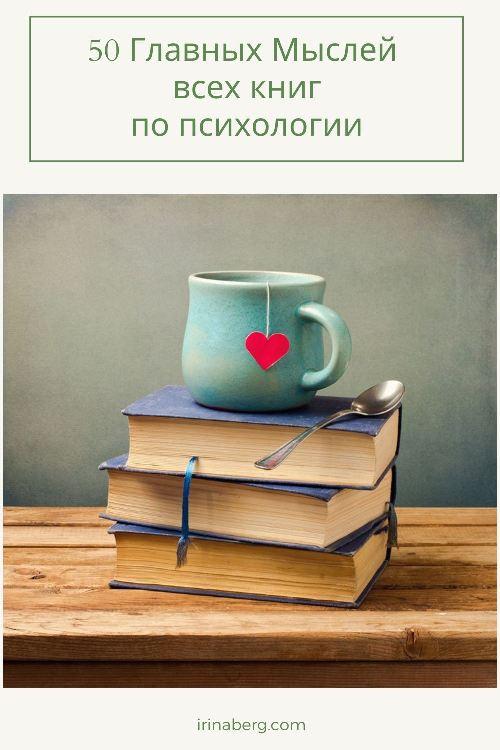 50 Главных Мыслей всех психотерапевтических книг