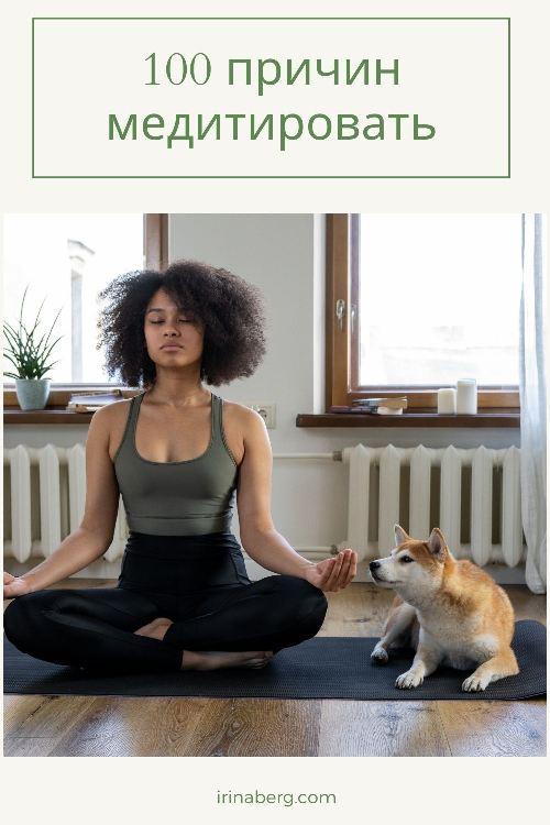 100 причин медитировать
