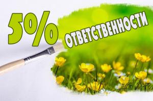 5процентов ответственности