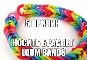 5 причин носить браслетик