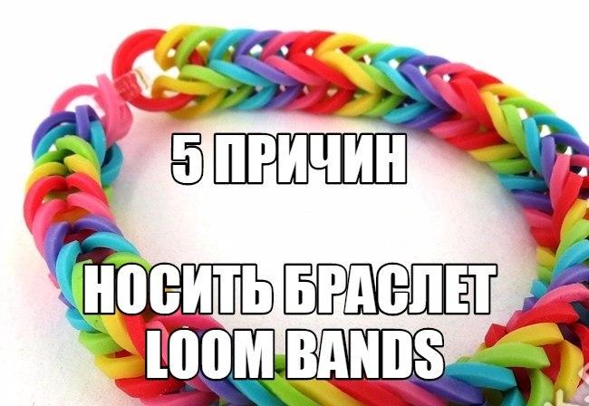 5 причин носить яркие браслетики Loom Bands