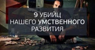 9 убийц нашего умственного развития