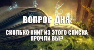 А сколько книг из этого списка прочли Вы?