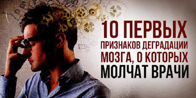 10 первых признаков деградации мозга, о которых молчат врачи
