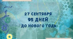 #Стодневка. 95 дней до НГ