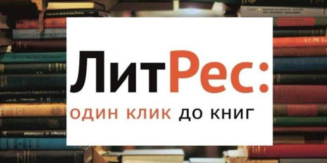 Литрес в Украине закрыт