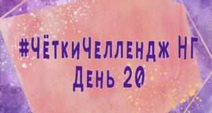 #ЧёткиЧеллендж НГ День 20