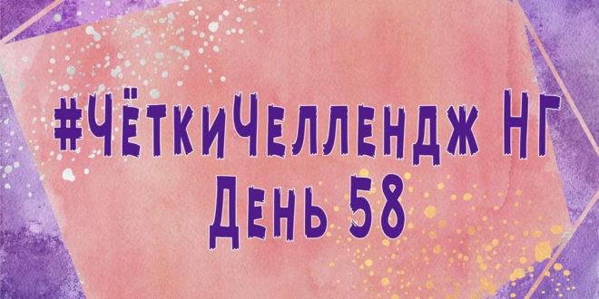 #ЧёткиЧеллендж НГ День 58