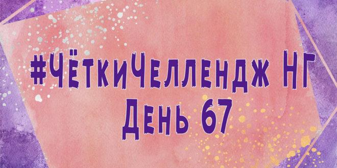 #ЧёткиЧеллендж НГ День 67