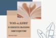 ТОП-15 книг о писательском мастерстве