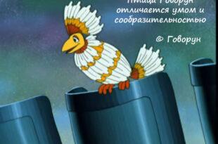 Птица Говорун. #ЧЧ Весна. День 40