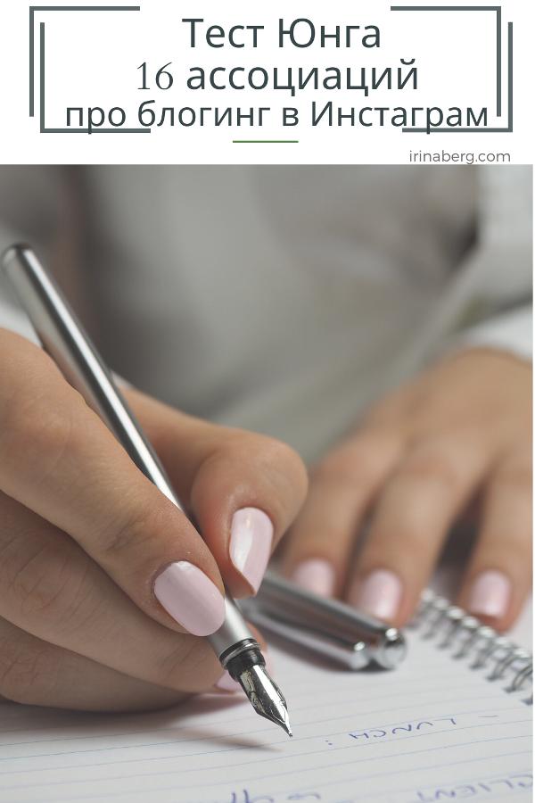 Тест Юнга 16 ассоциаций - про блогинг в Инстаграм
