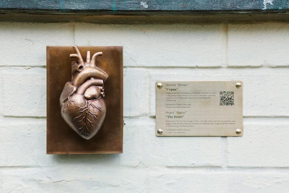 Проект #Шукай Сердце Киева